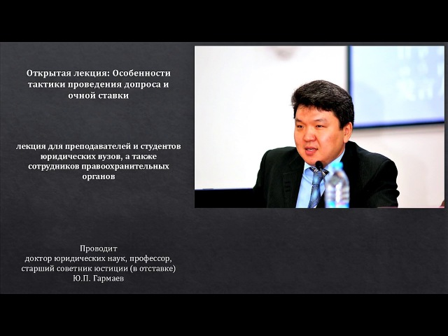 Открытая лекция Особенности тактики проведения допроса и очной ставки