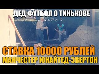 ДЕД ФУТБОЛ!!! МЮ-ЭВЕРТОН | СТАВКА 10000 РУБЛЕЙ | МНЕНИЕ ДЕДА О ОЛЕГЕ ТИНКОВЕ |