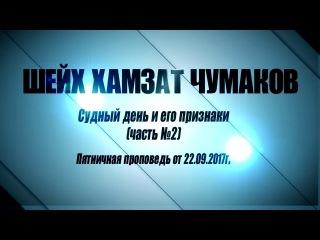 Шейх Хамзат Чумаков - судный день и его признаки.(часть№2) Пятничная проповедь от...