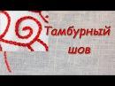 Тамбурный шов Как вышивать