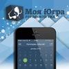 Мобильное приложение «Моя ЮГРА»