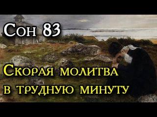 СОН ПРЕСВЯТОЙ БОГОРОДИЦЫ 83   СКОРАЯ МОЛИТВА В ТРУДНУЮ МИНУТУ