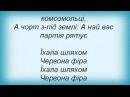 Слова песни Браты Гадюкины - Червона Фіра