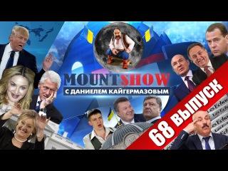 """MOUNT SHOW"". Выпуск 68. Украинская база на Луне (25-10-2016)"