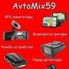 АвтоМикс59