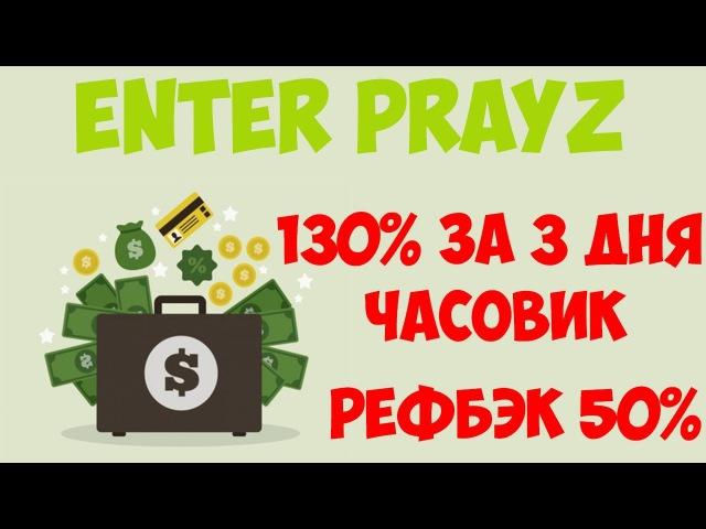 ЧАСОВИК С ХОРОШИМ ПРОЦЕНТОМ ENTER PRAYZ РЕФБЭК 50