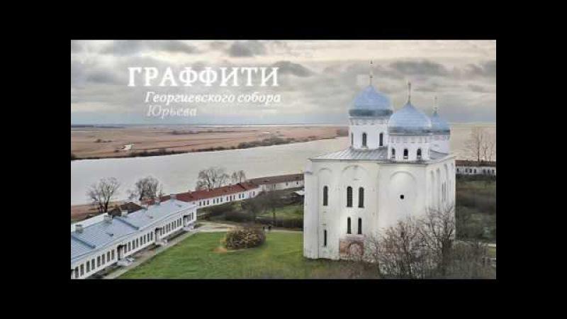 Граффити Георгиевского собора Юрьева монастыря