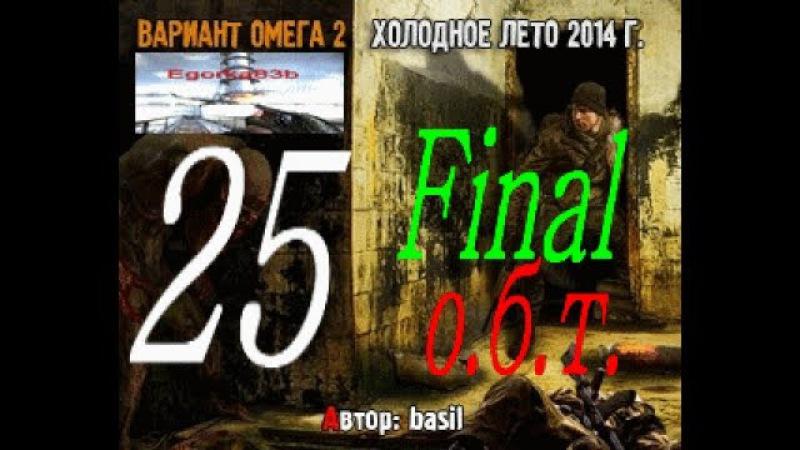 Stalker ВАРИАНТ ОМЕГА-2 ХОЛОДНОЕ ЛЕТО 2014 СЕРИЯ № 25 Final ( сын Галины и оборотни)