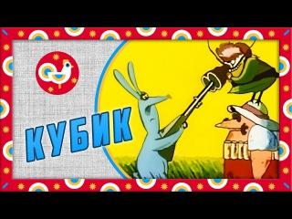 Кубик (1985) Советский мультик | Золотая коллекция