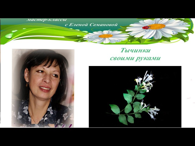 Семанова Елена_Мастер-класс