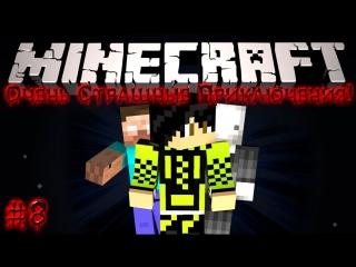 Minecraft Очень Страшные Приключения! #8 - Буугимеен O