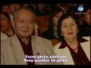 Мақпал ЖүнісоваЕржан Белғозиев-Сенім шырағы