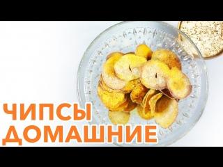 Рецепт домашних чипсов Рецепты Bon Appetit