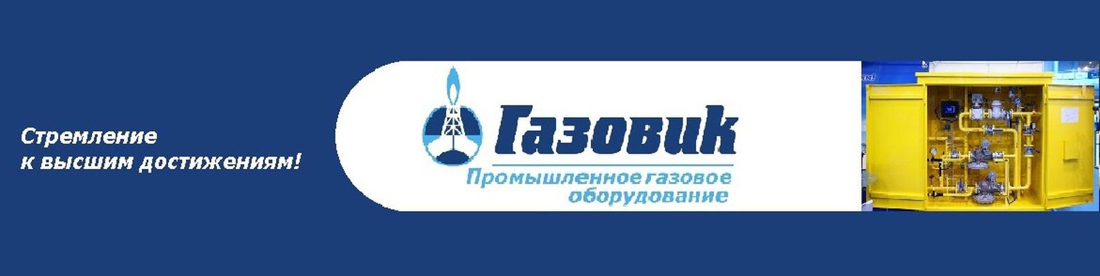 Каталог газового оборудования ГК Газовик