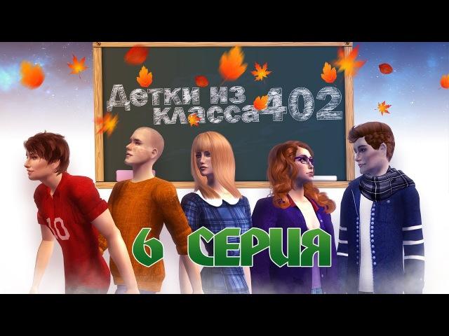 Детки из класса 402 - подросли | 6 серия