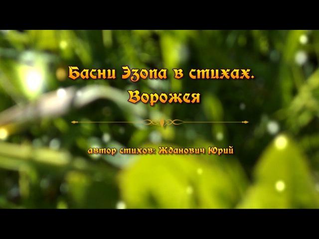 Басни Эзопа в стихах. Ворожея