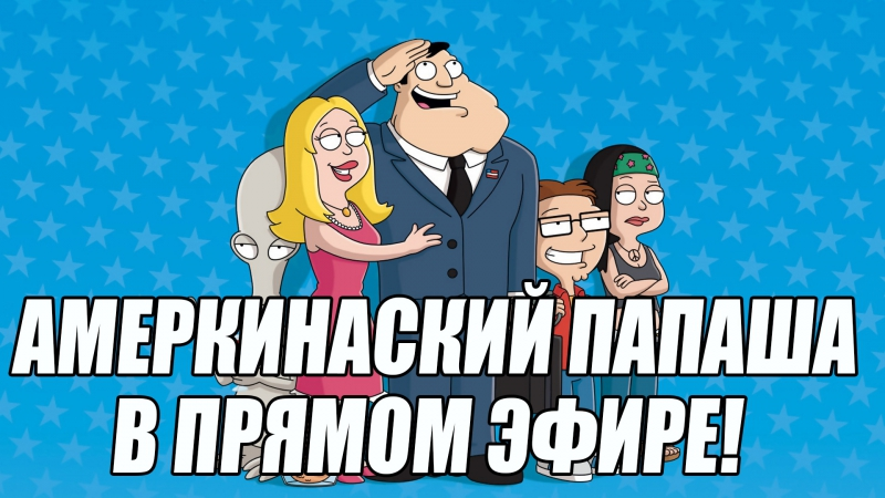 АМЕРИКАНСКИЙ ПАПАША В ПРЯМОМ ЭФИРЕ!