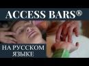 Access Bars® — что это такое? Отзывы Access Bars® на русском языке