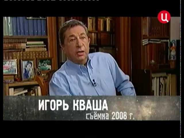 Игорь Кваша. Против течения