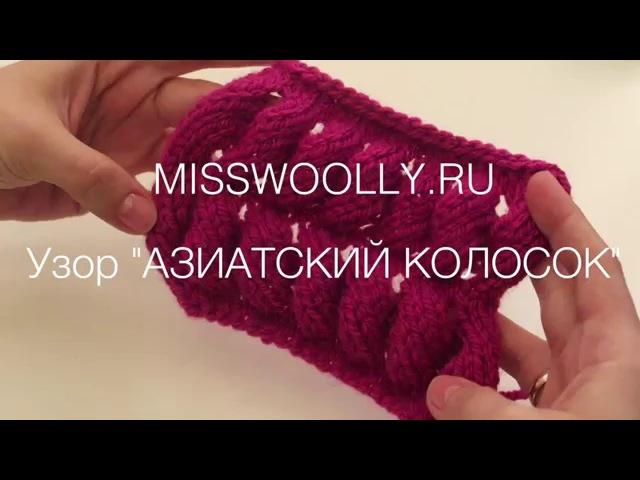 Как вязать узор Азиатский колосок Видеоуроки вязания спицами