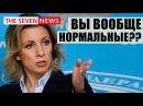 Мария Захарова ЖЖЕТ В ЭФИРЕ! ХОХЛЫ ОТХВАТИЛИ ПО ПОЛНОЙ!