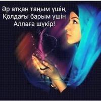 ФаридаУтеулиева
