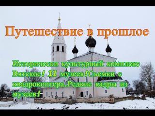Путешествие в прошлое . Село Вятское . Эксклюзивные кадры из музеев