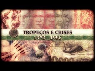 Economia Brasileira   05   Tropeços e Crise   1973   1986