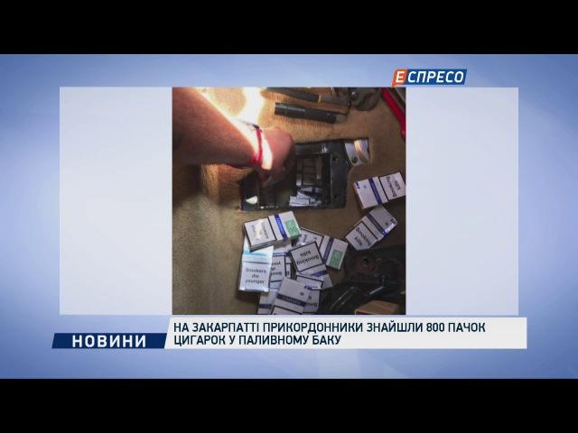 На Закарпатті прикордонники знайшли 800 пачок цигарок у паливному баку