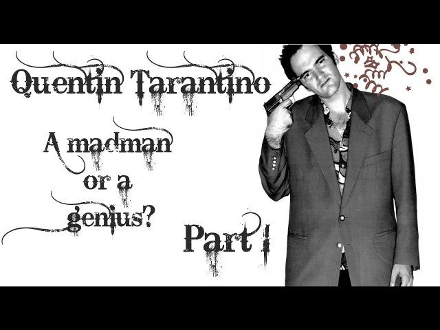 Квентин Тарантино. Безумец или гений?  Часть 1  (18)