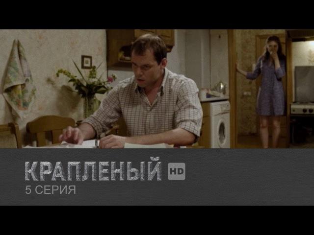 Крапленый 5 серия (2012)