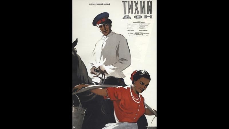 Тихий Дон (1957) Серия 2