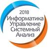 Конференция молодых ученых ИУСА-2018