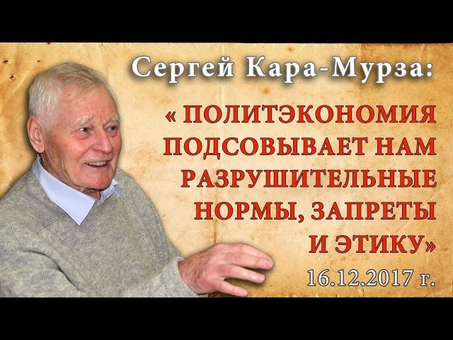 Сергей Кара-Мурза: «Политэкономия подсовывает разрушительные нормы, запреты и этику»