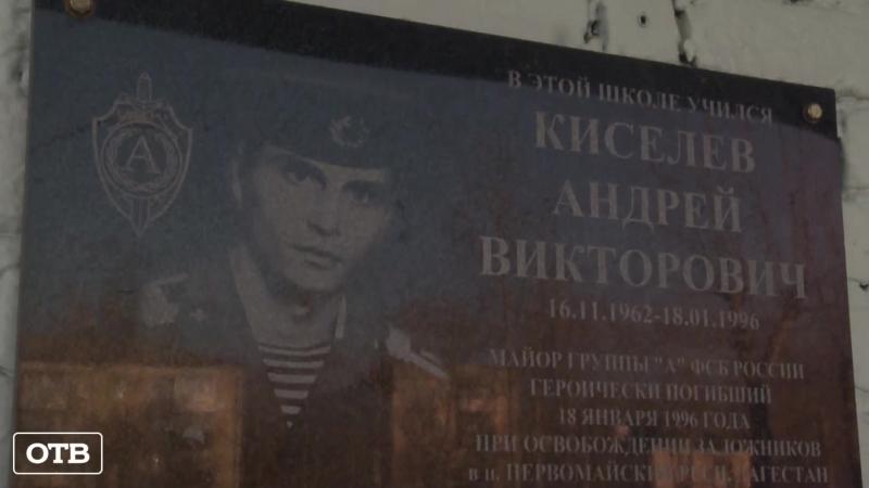 Школе в Красноуральске присвоили имя кавалера Ордена мужества Андрея Киселёва