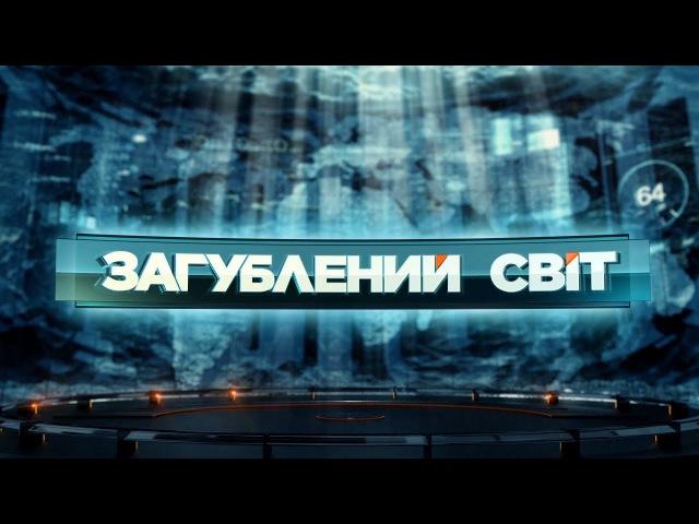 Епоха гігантів Загублений світ 7 серія