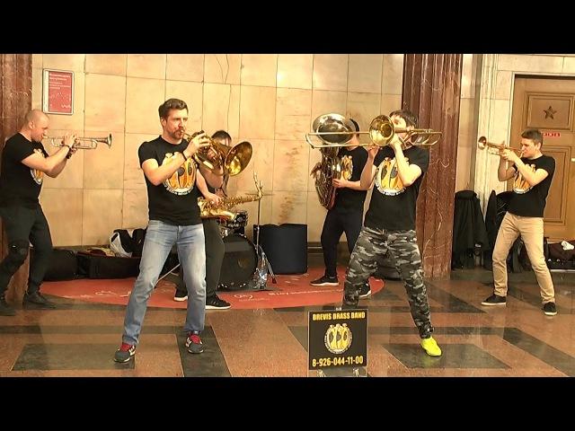 Brevis Brass Band - Теряют Люди Друг Друга