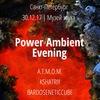 Power Ambient Evening 30.12.17   Музей звука