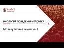 Биология поведения человека: Лекция 4. Молекулярная генетика, I [Роберт Сапольск ... ,bjkjubz gjdtltybz xtkjdtrf: ktrwbz 4. vj