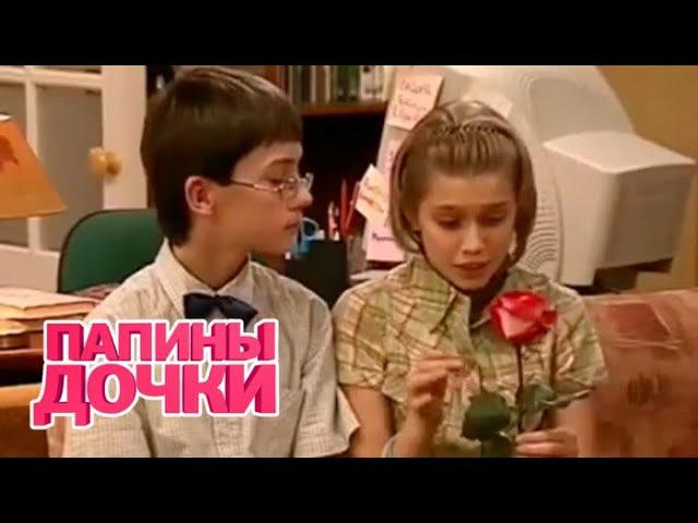 Папины дочки 1 2 сезон 19 21 серии Комедийный сериал ситком СТС сериалы