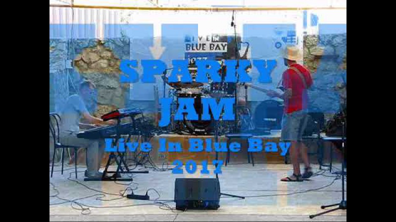 SPARKY JAM (Ялта) - Live In Blue Bay 2017