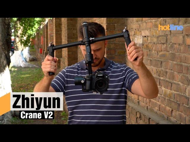 Zhiyun Crane V2 — обзор электронного стабилизатора