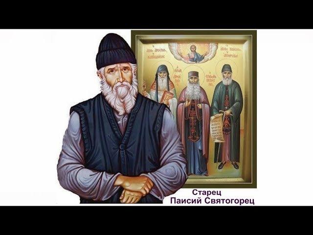 Старец Паисий Святогорец. Цитата 40. Мудрость Святой Горы. Мысли Афонских монахов