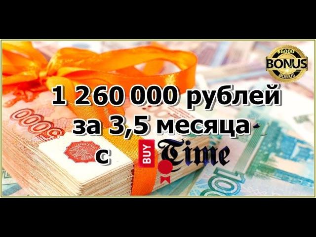 Байтайм МИЛЛИОН рублей за 3 5 месяца с холдингом BuyTime