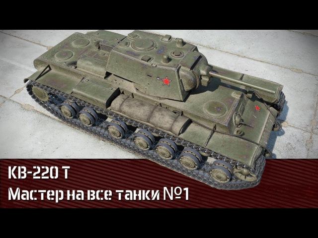 Мастер на все танки №1: КВ-220 Бета-тест