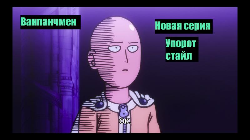 Ванпанчмен_Новая серия