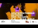Гриша Пророков Альтернативная история поп музыки P S 2010 2017