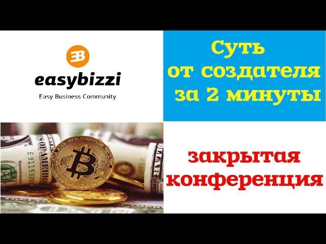 Easybizzi СУТЬ за 2 мин DreamToWards elysium redex 1 9 90 STEPIUM tirus valltgroup buytime