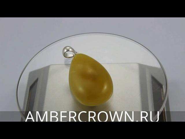 Беспроигрышный лимонно-медовый кулон из натурального балтийского янтаря в сере...