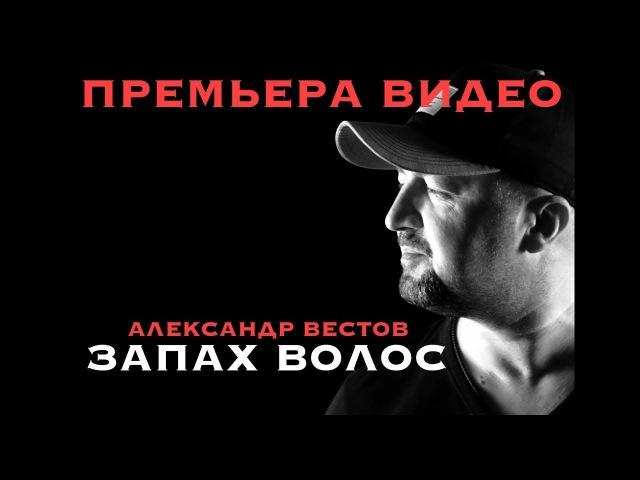 АЛЕКСАНДР ВЕСТОВ - ЗАПАХ ВОЛОС